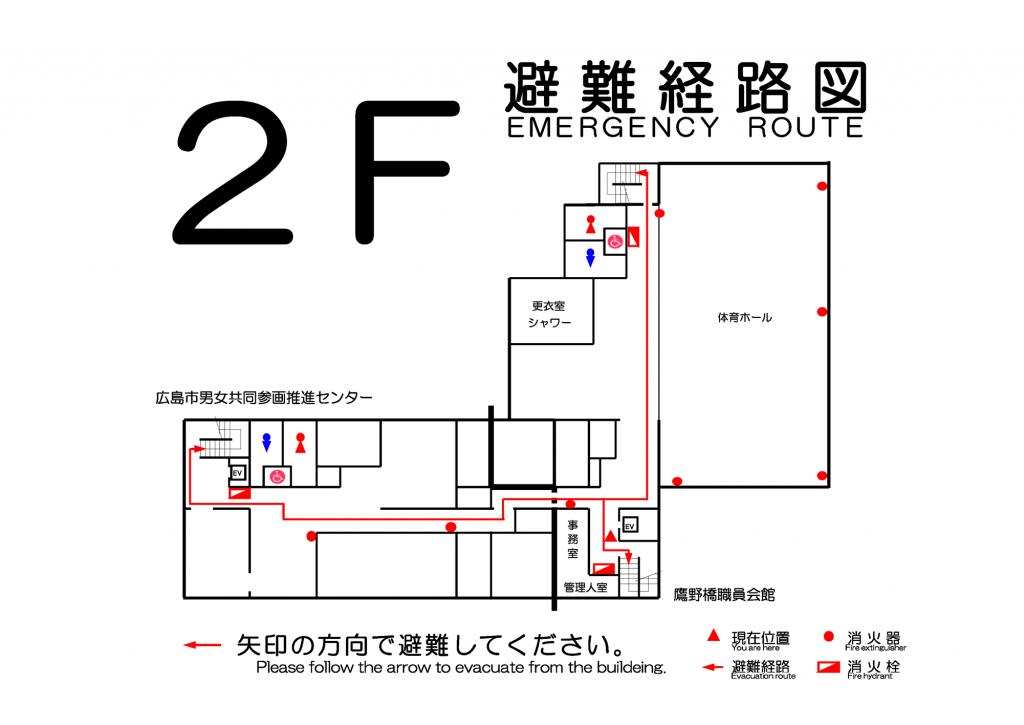 2階避難経路図