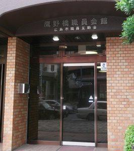 鷹野橋職員会館 玄関