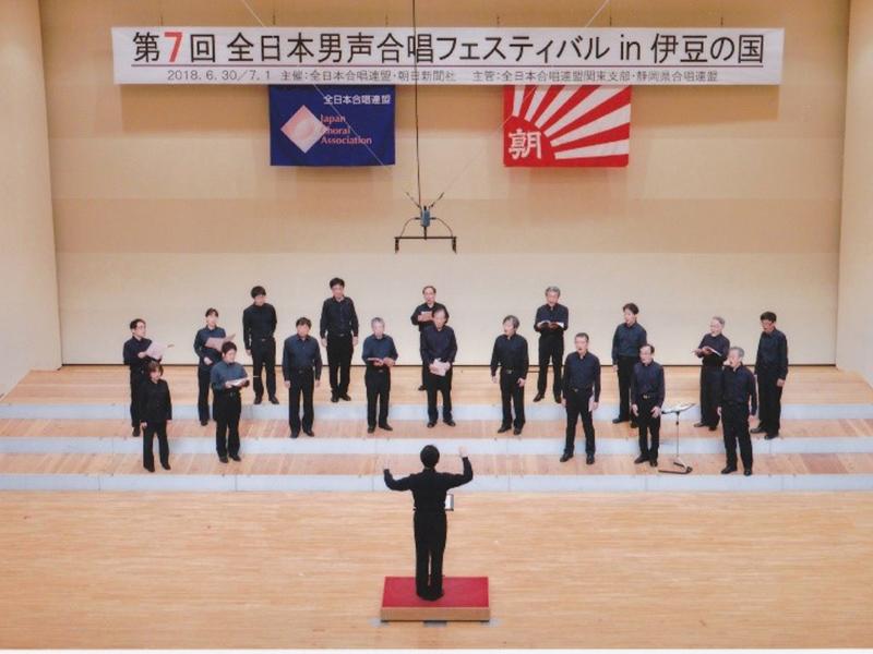 第7回全日本男声合唱フェスティバルin伊豆の国での合唱の様子
